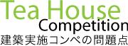 Tea House Competition 経過報告