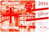 若手芸術家・キュレーター支援企画「1floor 2014」