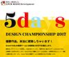 5Days DESIGN CHAMPIONSHIP 2017
