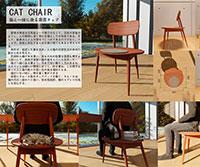 飛騨の家具®アワード 家具デザインコンテスト 2019