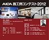 AICA施工例コンテスト 2012