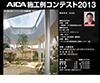 AICA施工例コンテスト 2013
