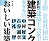 愛知建築士会名古屋北支部 第4回 建築コンクール「おいしい建築」