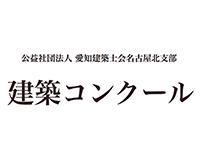 愛知建築士会名古屋北支部 第9回 建築コンクール