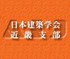 日本建築学会近畿支部設計競技 2012