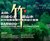 AIM- Bamboo Architecture Design Competition for the Village of Rural Makers