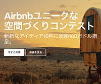 Airbnbユニークな空間づくりコンテスト
