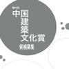 第4回 中国建築文化賞