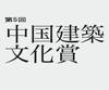 第5回 中国建築文化賞