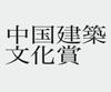 第13回 日本建築学会中国支部建築文化賞