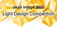 アカリ・イマージュ 2020 ライトデザインコンペティション
