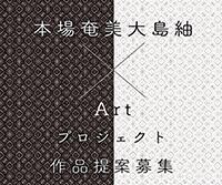 本場奄美大島紬のこれからを創造するプロジェクト「本場奄美大島紬×Art」