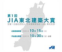 第1回 JIA東北建築大賞 2020