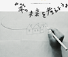 ARTPLAZA U-40建築家展2014アイデアコンペ -イエノミライ-