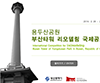 Busan Tower Design Competition
