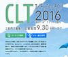"""CLT アイディアコンテスト 2016 """"新しい木""""でミライを創る"""