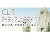 CLT アイディアコンテスト 2017