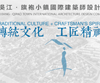 China Wujiang – Qipao Town International Architecture Design Competition