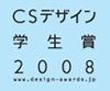 CSデザイン学生賞 2008