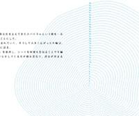 第21回 CSデザイン賞 - 学生部門