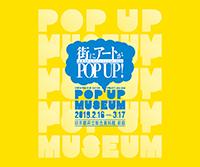 京都文化力プロジェクト 2016-2020 野外インスタレーションの公募