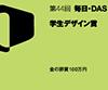 第44回 毎日・DAS学生デザイン賞