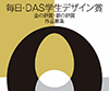 第48回 毎日・DAS学生デザイン賞