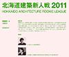 北海道建築新人戦 2011