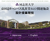 Chapel Complex Design Competition at Doshisha University Kyotanabe Campus