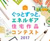 ぐっとずっと。エネルギア住宅作品コンテスト 2017