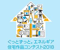 ぐっとずっと。エネルギア住宅作品コンテスト 2018