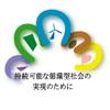 第6回 エコビルド賞