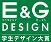 第2回 E&G DESIGN 学生デザイン大賞