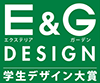 第5回 E&G DESIGN 学生デザイン大賞