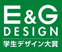 第8回 E&G DESIGN 学生デザイン大賞