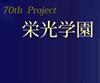 栄光学園中学高等学校新校舎設計者選定プロポーザル