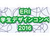 ERI学生デザインコンペ 2016