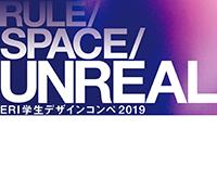 ERI学生デザインコンペ 2019