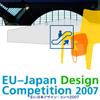 第2回 EU-日本デザイン・コンペティション