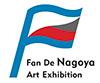 ファン・デ・ナゴヤ美術展 2019