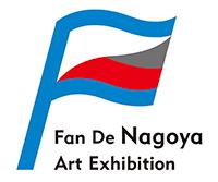 ファン・デ・ナゴヤ美術展 2020