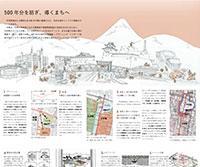 第21回 日本建築学会関東支部 提案競技「美しくまちをつくる、むらをつくる」