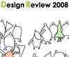 学生デザインレビュー 2008