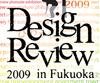 学生デザインレビュー 2009