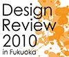 学生デザインレビュー 2010
