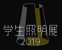 学生照明展 2019