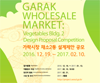Garak Wholesale Market: Vegetables Bldg. 2 Design Proposal Competition