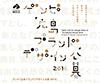 ゲンビ「広島ブランド」デザイン公募 2016