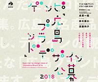 ゲンビ「広島ブランド」デザイン公募 2018