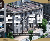 ゲンビどこでも企画×ゲンビ「広島ブランド」デザイン スペシャル公募 2020